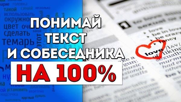 kak_proyasnat_slova